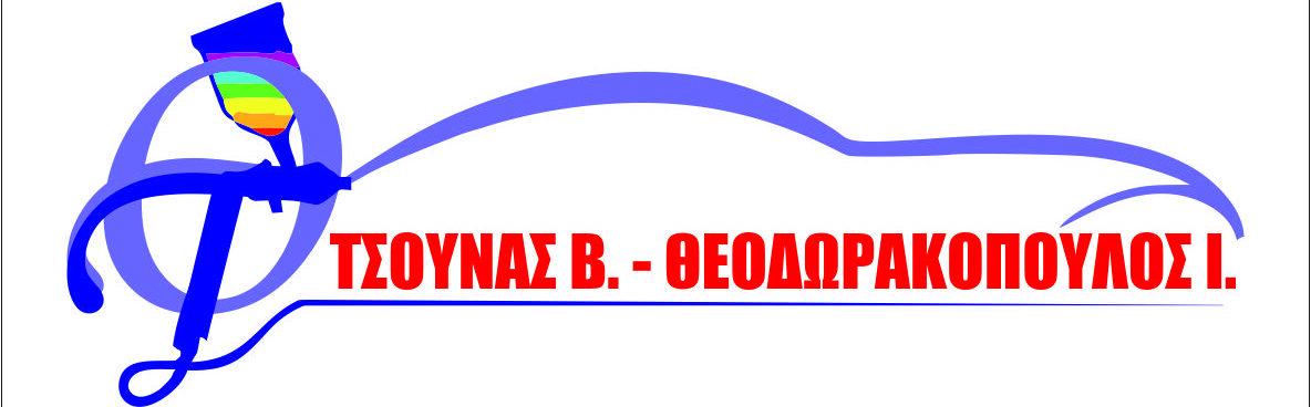 Φανοποιείο Βαφείο Αυτοκινήτων Mercedes – Τσούνας Β. – Θεοδωρακόπουλος Ι. Ο.Ε